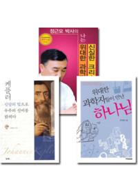 과학자들의 신앙과 삶 관련 세트(전3권)