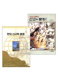 김성태 교수 저서 세트(전2권)