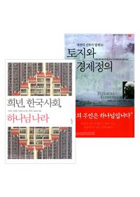 희년과 토지법을 통해 본 성경적 사회, 경제정의 세트 (전2권)