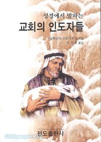 성경에서 말하는 교회의 인도자들