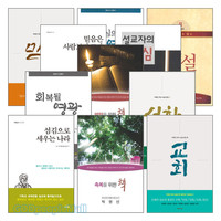 박영선 목사 2012~2013년 출간(개정) 도서 세트(전11권)