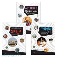 배경을 통한 성경읽기 시리즈 세트(전5권)