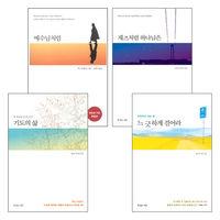 영혼을 다독이는 작은 책들 시리즈 미니북 세트(전4권)