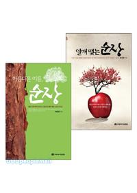 열매 맺는 순장 + 아름다운 이름, 순장 세트 (전2권)