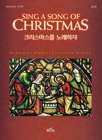 성탄칸타타 - 크리스마스를 노래하자(Sing A Song Of Christmas)