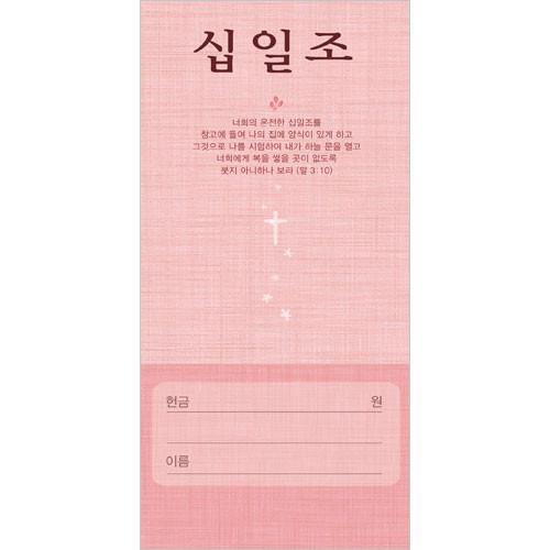 십일조 헌금봉투-3115 (1속 100장)