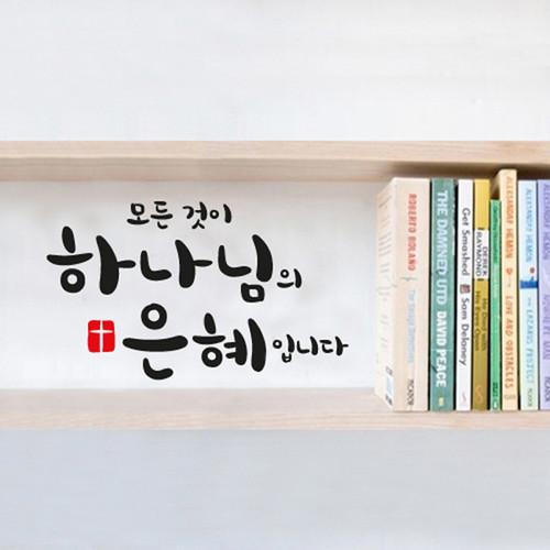 [리빙말씀스티커]하나님의은혜-LWS