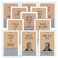 김균진 저작 전집 기독교 신학 세트(전10권)
