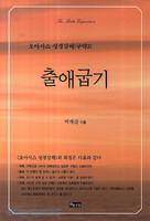 오아시스 성경강해 구약 2권 - 출애굽기