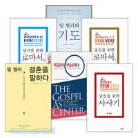 팀 켈러 2014년~2015년 출간(개정) 도서 세트(전6권)
