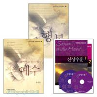 옥한흠 산상수훈 강해설교 세트(도서2권+MP3 2CD)