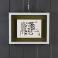 말씀입체액자-아무것도염려하지말고/SF17003