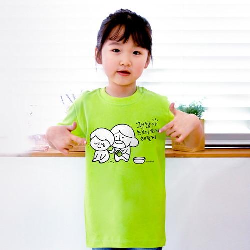 [갓키즈 티셔츠] 06_보혈목욕탕