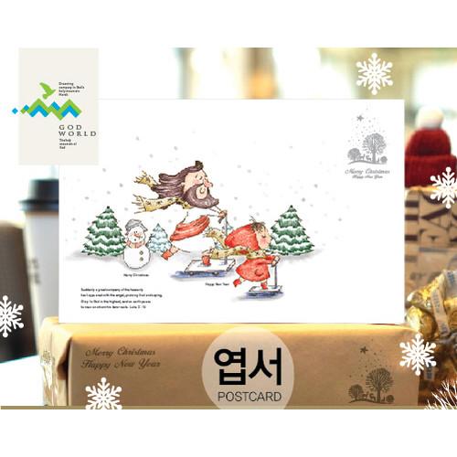 <갓월드> merry Christmas _ 엽서 5