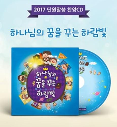 2017 하나님의 꿈을 꾸는 하람빛 찬양 CD (PC전용)
