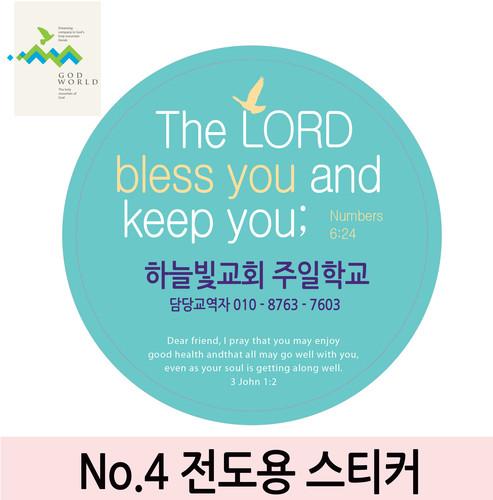 <갓월드> NO.4 전도&선물용스티커(원형)_1000매&2000매 인쇄