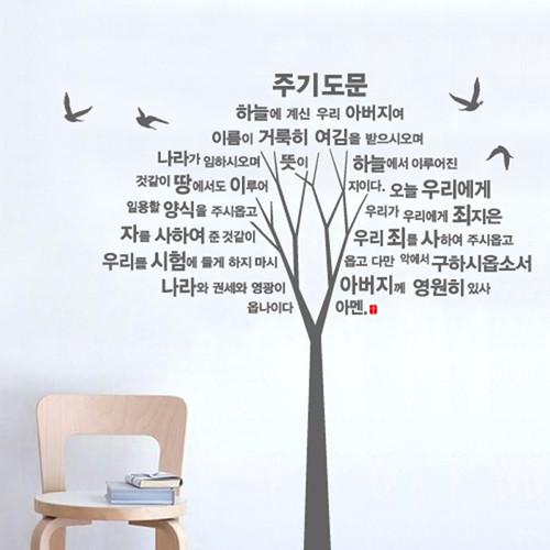 [말씀스티커]주기도문나무(개역개정)-I