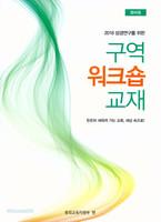 2018년 구역워크숍 멤버용 - 통합공과