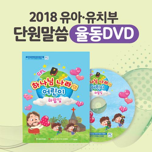 2018공과 유아유치부 율동DVD - 하나님 나라의 어린이 하람빛 (PC전용)