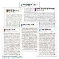 개혁신학 윤리학 용어 사전 세트 (전2권)