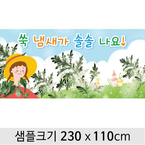 봄배경현수막-080  ( 230 x 110 )