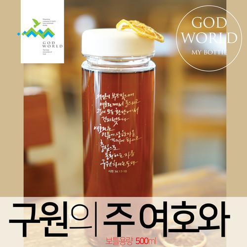 <갓월드> 구원의 주 여호와 _ 캘리말씀보틀(500ml)