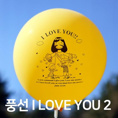 <갓월드> i love you 2 데코&전도용풍선 (10개 한세트)