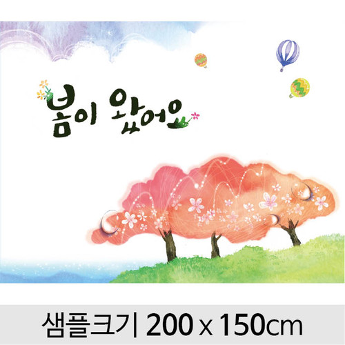 봄배경현수막(나무)-102 ( 200 x 150 )