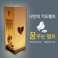 DIY_LED크리스챤 캘리 나만의 꿈꾸는 무드램프 만들기_팔복