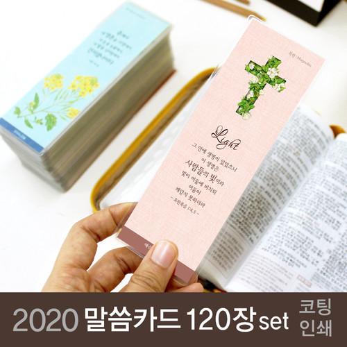 2020년 책갈피 말씀카드 120장세트 (코팅포함)-인쇄가능