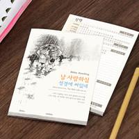 성경읽기표- 날 사랑하심 (5장)