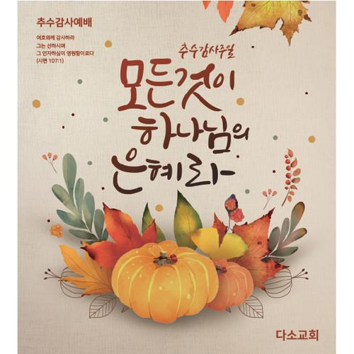 추수감사절현수막-166 ( 180 x 200 )