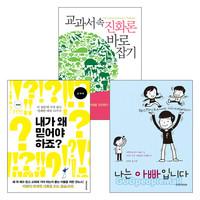 생명의말씀사 김재욱 단행본 세트(전3권)