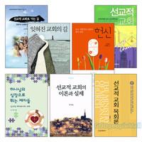 선교적 교회 관련 2019~2020년 출간(개정)도서 세트(전7권)