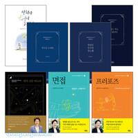 김양재 목사 2020년 출간(개정) 도서 세트(전4권)