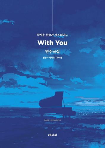 박지운 - 찬송가 재즈피아노 With You 피아노 연주곡집 (악보)