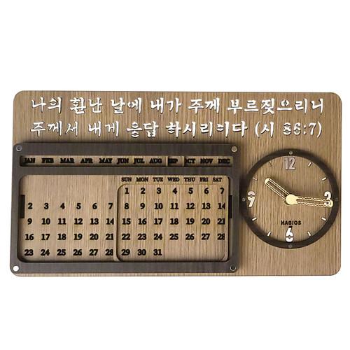 [주문제작] 만년 달력 탁상 말씀시계