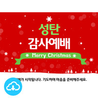 파워포인트 예배화면 템플릿 1 (성탄감사예배) by 행복한말구유 / 이메일발송 (파일)