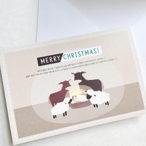 예수님의 탄생을 기념하는 아기예수 크리스마스 성탄 카드