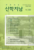 신학지남(2020년 여름호/통권 제343호)
