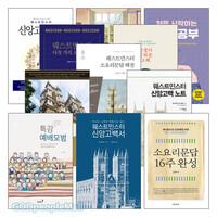 2018~2019년 출간(개정)된 웨스트 민스터 신앙고백 관련도서 세트(전19권)