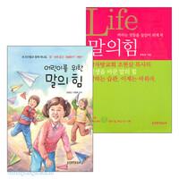 말의 힘 - 부모 어린이가 함께 읽는 도서 세트(전2권)