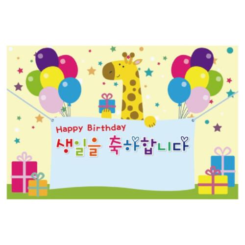 대형 배경 현수막 - 생일 126