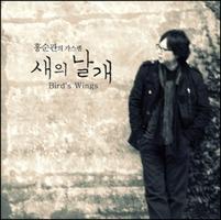 홍순관 가스펠 - 새의 날개 (CD)