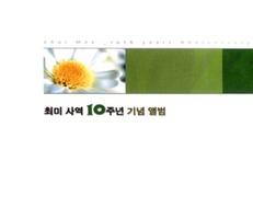 최미 사역 10주년 기념 앨범 (CD)