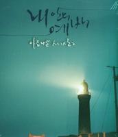 아름다운 세상 2 - 내 안의 예배(CD)