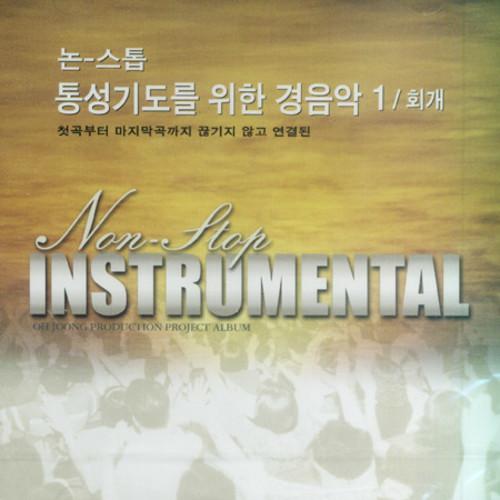 논-스톱 통성기도를 위한 경음악 1 : 회개(CD)
