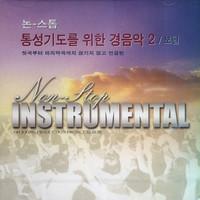 논-스톱 통성기도를 위한 경음악 2 : 보혈(CD)