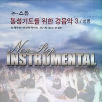 논-스톱 통성기도를 위한 경음악 3 : 성령(CD)