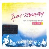 주의 진리위해 (셈의 장막) - 셈의 하나님 여호와를 예배하라 (CD)
